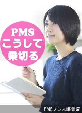 PMSプレス 運営者情報・・の画像
